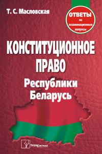 Гражданское право республики беларусь - учебник,