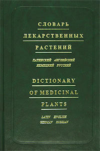 Словарь лекарственных растений (латинский, английский, немецкий, русский) Dictionary of Medicinal Plants (Latin, English, German, Russian)