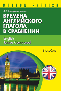 Времена английского глагола в сравнении = English Tenses Compared: пособие