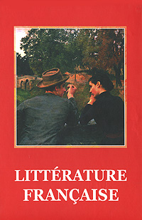 Litterature francaise XX siecle / Французская литература XX века