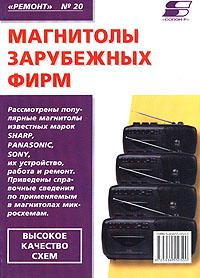 Магнитолы зарубежных фирм выпуск 20