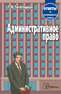 ответы на экзаменационные вопросы по политологии автор бубнова